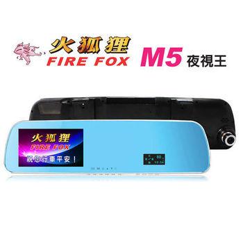 【火狐狸 FIRE FOX】M5 夜視王 WDR GPS多功能行車記錄器