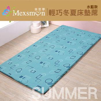 【Mexsmon美思夢】輕巧冬夏床墊蓆5X6尺雙人(水藍款)