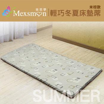 【Mexsmon美思夢】輕巧冬夏床墊蓆3X6尺單人(米棕款)