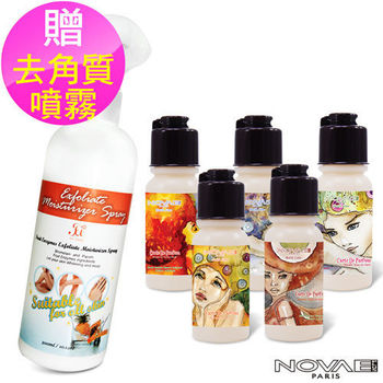 【NOVAE PLUS香氛地圖】植萃身體霜旅行組 (五種香氣)