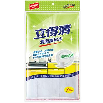 立得清 清潔擦拭巾/抹布30*35cm  [10條入]*3包|柔軟Cotton純棉棉紗+不織布|居家廚房皆適用