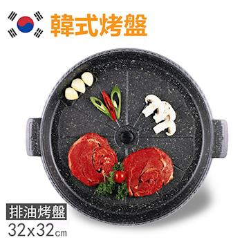 【韓國】joyme兩用烤盤/不沾鍋兩用排油烤盤(圓型) PA-835(32CM圓形)