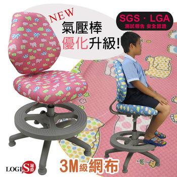 邏爵家具~守習.守護兒童椅/成長椅 二色