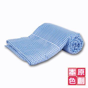 原創本色 水漾格子 5x6呎舒眠涼被 水藍