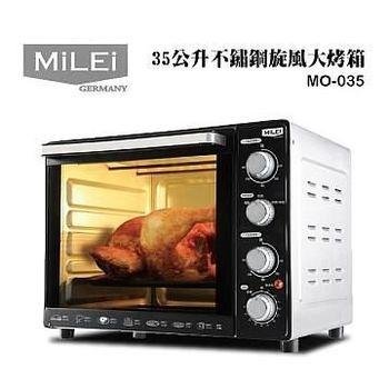 【米徠MILEI】35L不鏽鋼旋風大烤箱MO-035
