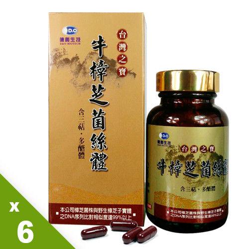 德奧沈文程推薦台灣之寶牛樟芝菌絲體x6瓶(60粒/瓶)