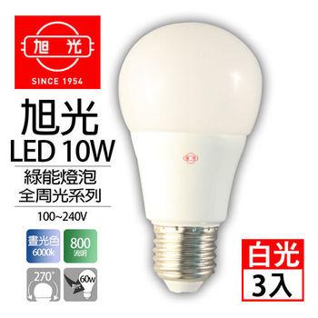 旭光 LED 10W 全電壓 綠能燈泡 白光3入