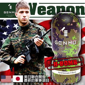 日本GENMU 美日共同開發 重裝武器系列 強力砲火 迷彩真妙杯