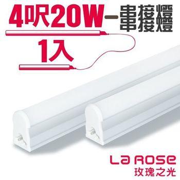 【La Rose】高效能一體成型 LED 串接燈 層板燈 燈具組 4呎20W(1入)