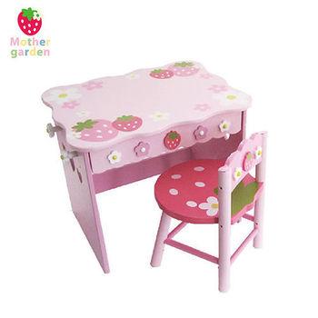 日本【Mother Garden】野草莓書桌椅組