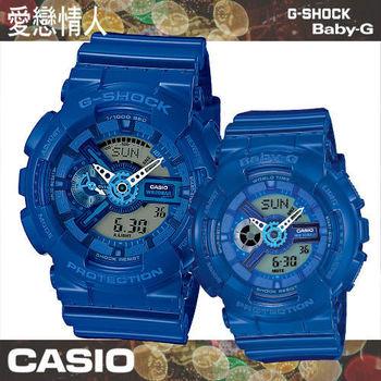 【CASIO 卡西歐 對錶系列】愛戀情人款(GA-110BC+BA-110BC 藍)