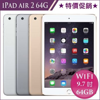 Apple iPad Air 2 64G 9.7吋平板電腦 WiFi