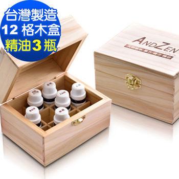 【ANDZEN】天然草本單方精油10mlx3瓶+精油木盒(可裝12瓶)