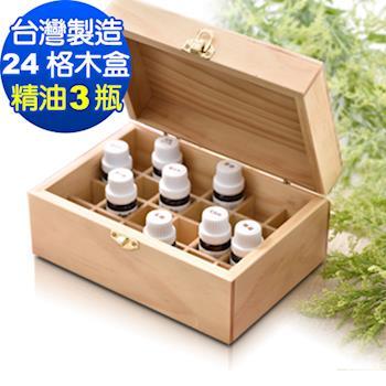 【ANDZEN】天然草本單方精油10mlx3瓶+精油木盒(可裝24瓶)
