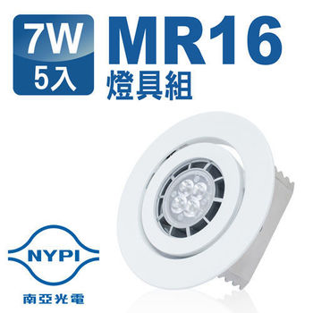 【南亞光電】LED MR16 7W 杯燈 投射燈 崁燈 『燈具組』含變壓器 快速接頭-白/黃光(5入)