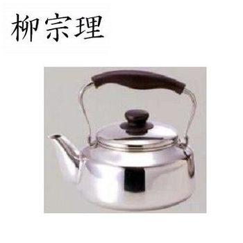【柳宗理】柳宗理-鏽鋼 kettle 亮面水壺-日本大師級商品