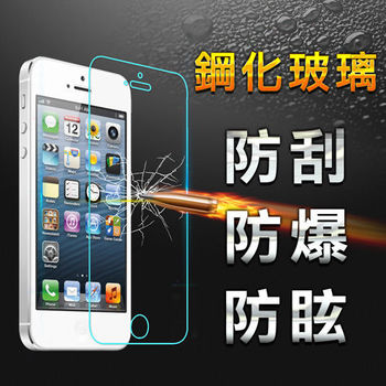 【YANG YI】揚邑 Apple iPhone5/5S 防爆防刮防眩弧邊 9H鋼化玻璃保護貼膜