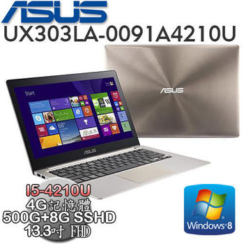 ASUS華碩 ZENBOOK UX303LA i5-4210 13.5吋 極薄璀燦筆電