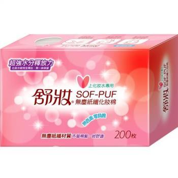 舒妝無塵式化妝棉 - 紙纖 美容考試適用  (200片x48盒)