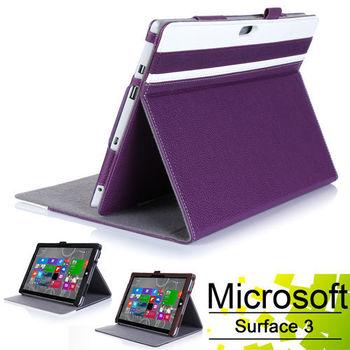 微軟 Microsoft Surface 3 Surface3 10.8吋 專用混搭多色可裝鍵盤平板電腦皮套 保護套