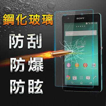 【YANG YI】揚邑 Sony Xperia Z2a 防爆防刮防眩弧邊 9H鋼化玻璃保護貼膜