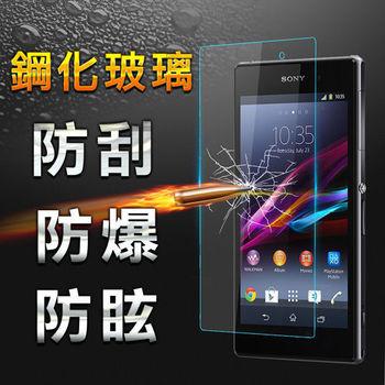 【YANG YI】揚邑 Sony Xperia Z1 防爆防刮防眩弧邊 9H鋼化玻璃保護貼膜