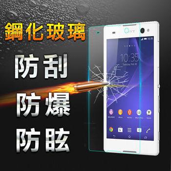 【YANG YI】揚邑 Sony Xperia C3 防爆防刮防眩弧邊 9H鋼化玻璃保護貼膜