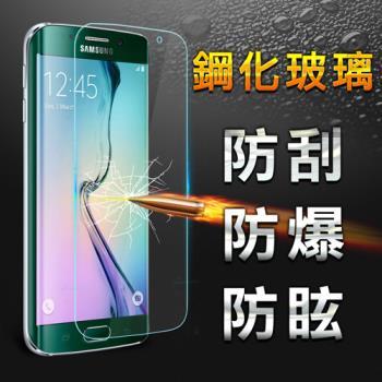 【YANG YI】揚邑 Samsung Galaxy S6 edge 防爆防刮防眩弧邊 9H鋼化玻璃保護貼膜(非滿版)