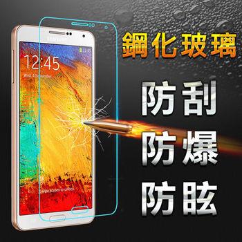 【YANG YI】揚邑 Samsung Galaxy Note3 防爆防刮防眩弧邊 9H鋼化玻璃保護貼膜
