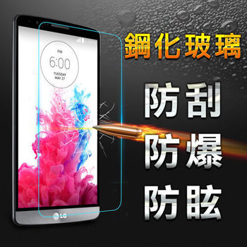 【YANG YI】揚邑 LG G3 防爆防刮防眩弧邊 9H鋼化玻璃保護貼膜