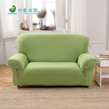 【格藍傢飾】典雅涼感彈性沙發便利套2人座(綠)