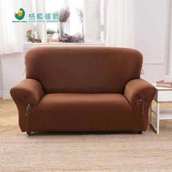 【格藍傢飾】典雅涼感彈性沙發便利套1人座(咖)
