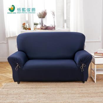 【格藍傢飾】典雅涼感彈性沙發便利套2人座(寶藍)
