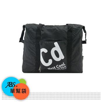 【ABS愛貝斯】折疊好攜帶 萬用收納袋 行李袋(黑色7800-150)