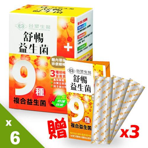 【台塑生醫】舒暢益生菌x6盒(30包/盒)贈9包