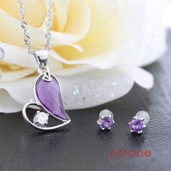 石頭記 心動紫水晶套組