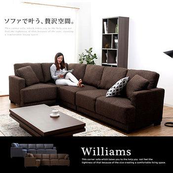 【H&D】威廉斯百變組合L型沙發