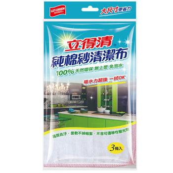 立得清 100%純棉紗清潔布/抹布  [3條入]*18包