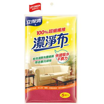 立得清 100%超細纖維潔淨布/抹布30*35cm  [5條入]*12包