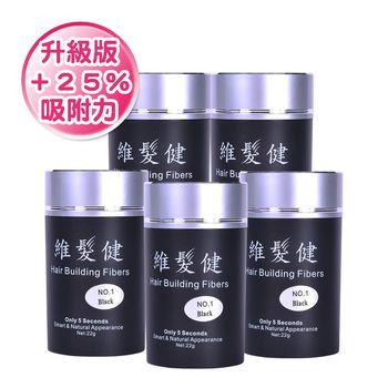【維髮健】增髮纖維-單瓶組五入組 黑色 (纖維22g)*5