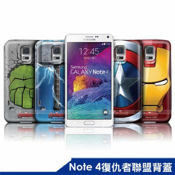 MARVEL Samsung Note 4 復仇者聯盟背蓋 N910U