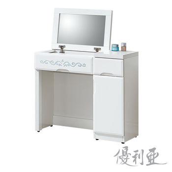 【優利亞-美夢純白】2.7尺掀鏡化妝台+椅