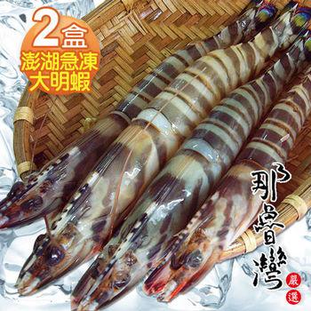 【那魯灣】澎湖急凍大明蝦2盒(6尾/450g/盒)