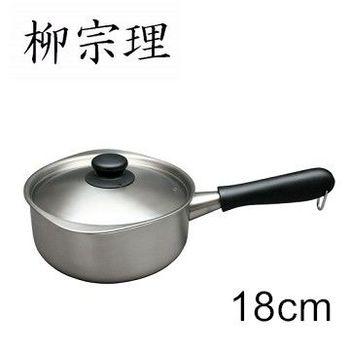 【柳宗理】不銹鋼 18cm 霧面 單柄鍋(附蓋) -日本大師級商品