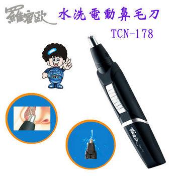 【羅蜜歐】水洗電動鼻毛刀 TCN-178