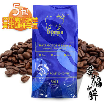 【幸福小胖】巴里島DOMBA小綿羊黃金咖啡母豆 5包 (225g/半磅/包)