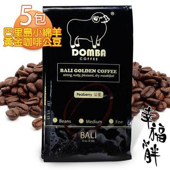 【幸福小胖】巴里島DOMBA小綿羊黃金咖啡公豆 5包 (225g/半磅/包)
