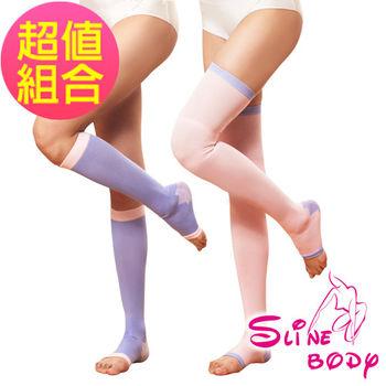 【S LINE BODY】超強版240D懶人魔法美形睡眠襪超值組(小腿+膝上)