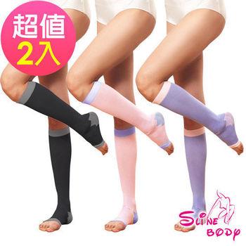 【S LINE BODY】超強版240D懶人魔法美形睡眠襪-小腿襪2雙組