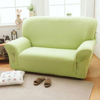 【格藍傢飾】繽紛樂彈性沙發套-2人座-青草綠